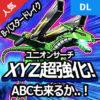 【デュエルリンクス】B-バスタードレイクはピースキーパーの上位互換!ABC-ドラゴン・バスターも秒読みか?