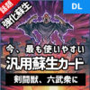 【デュエルリンクス】「強化蘇生」有用すぎ。六武衆や剣闘獣に入れたい。レベル4以下何でも蘇生!