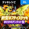 【デュエルリンクス】ネフティスの鳳凰神デッキレシピ|アンデット型