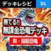【デュエルリンクス】恐竜族デッキレシピ|無課金OK。打点3300超伝導恐獣でボコる