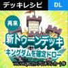 【デュエルリンクス】トゥーンデッキレシピ|フルモン構築でキングダム確定ドロー