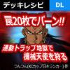 【デュエルリンクス】連動トラップバーンデッキレシピ|20枚で4000ダメージ