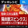 【デュエルリンクス】陽炎獣スピンクスデッキレシピ|粉砕スキル採用