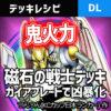 【デュエルリンクス】磁石の戦士デッキレシピ|ガイアプレートで制圧
