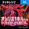 【デュエルリンクス】オシリスの天空竜1キルデッキレシピ|天才バギーさん考案
