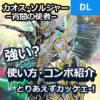 【デュエルリンクス】カオスソルジャー宵闇の使者カッケェー!強い?出し方・コンボ紹介