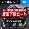 【デュエルリンクス】安定型E・HEROデッキレシピ|スカイスクレイパーでタフに戦う