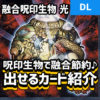 【デュエルリンクス】融合呪印生物-光は強い?出せるカードと使い方紹介