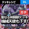 【デュエルリンクス】聖なる剣闘獣デッキレシピ|猪突ディカエリィで機械天使も下す