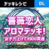 【デュエルリンクス】薔薇恋人アロマデッキ!女子力3900ベルガモットで男どもを貫通せよ【デッキレシピ】