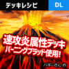 【デュエルリンクス】炎属性デッキレシピ|バーニングブラッドで火力アップ