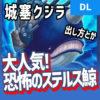 【デュエルリンクス】城塞クジラの制圧力高すぎ!潜海奇襲はチート。効果と出し方