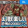 【デュエルリンクス】幻獣ロックリザードの2000バーンはヤバい。打点低いが強固な壁として活躍