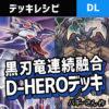 【デュエルリンクス】黒刃竜D-HEROデッキ|ディアボリックガイ採用