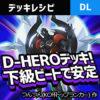【デュエルリンクス】安定D-HEROデッキ!ダークシティ下級ビート強し【ガチデッキレシピ】