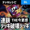 【デュエルリンクス】高速デッキ破壊デッキレシピ|連鎖破壊3積み