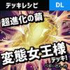 【デュエルリンクス】超進化の繭デッキ|インセクト女王へ繋げ。結束鱗粉採用