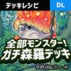 【デュエルリンクス】森羅デッキフルモン型!カード1枚からの爆発力がやばい。にん人を添えて【ガチデッキレシピ】