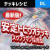 【デュエルリンクス】光鱗のトビウオデッキレシピ|安定版。スワンプマンで射出力アップ