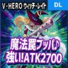 【デュエルリンクス】V・HERO ウィッチ・レイドのコンボ・使い方。魔法罠ブッパは超強いの巻
