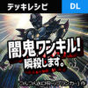 【デュエルリンクス】MHERO闇鬼デッキレシピ|1KILL特化版。連続攻撃でボコる