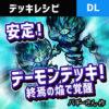 【デュエルリンクス】終焉の焔デーモンデッキ|魂のカード採用で安定