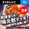 【デュエルリンクス】陽炎獣デッキ|無課金でも作りやすく強い