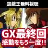 遊戯王GXの最終回(180話)覚えてる?見返したら神回すぎた件