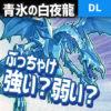 【デュエルリンクス】青氷の白夜龍は本当に強いの?ドラゴン特化で覚醒